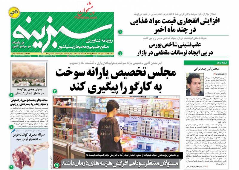 عناوین اخبار روزنامه سبزینه در روز سهشنبه ۹ شهريور