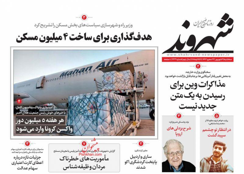 عناوین اخبار روزنامه شهروند در روز سهشنبه ۹ شهريور