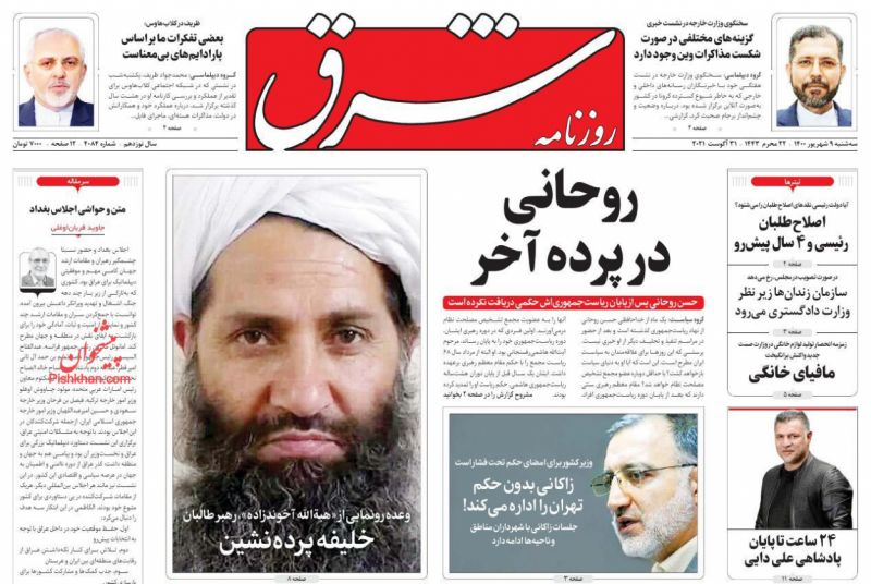 عناوین اخبار روزنامه شرق در روز سهشنبه ۹ شهريور