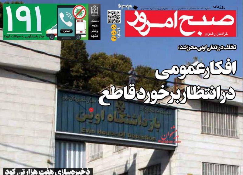 عناوین اخبار روزنامه صبح امروز در روز سهشنبه ۹ شهريور