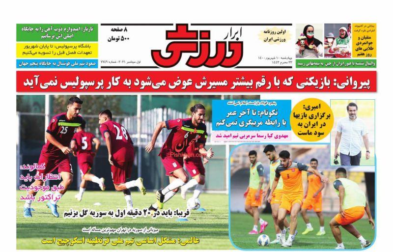 عناوین اخبار روزنامه ابرار ورزشى در روز چهارشنبه ۱۰ شهريور