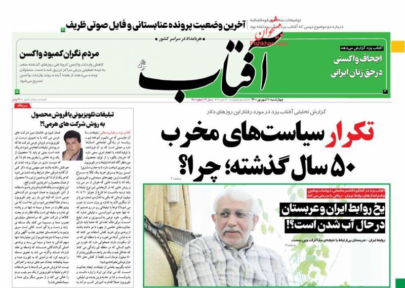 عناوین اخبار روزنامه آفتاب یزد در روز چهارشنبه ۱۰ شهريور