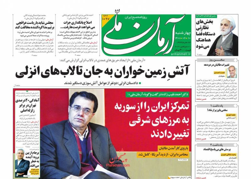 عناوین اخبار روزنامه آرمان ملی در روز چهارشنبه ۱۰ شهريور