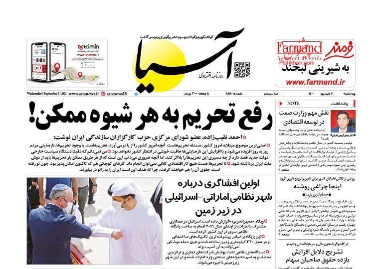 عناوین اخبار روزنامه آسیا در روز چهارشنبه ۱۰ شهريور