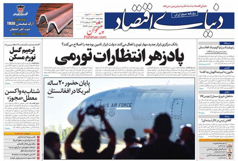 عناوین اخبار روزنامه دنیای اقتصاد در روز چهارشنبه ۱۰ شهريور