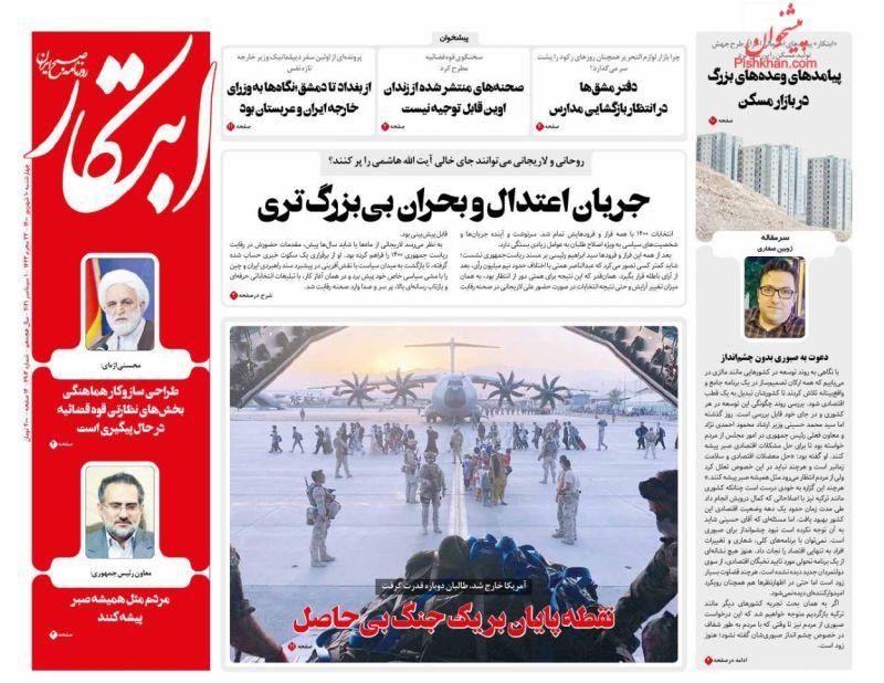 عناوین اخبار روزنامه ابتکار در روز چهارشنبه ۱۰ شهريور