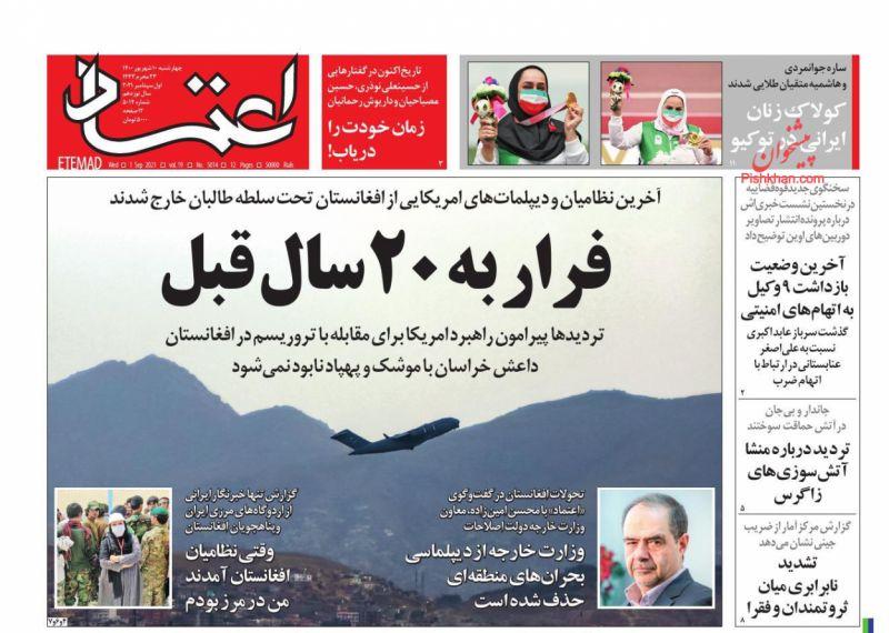 عناوین اخبار روزنامه اعتماد در روز چهارشنبه ۱۰ شهريور