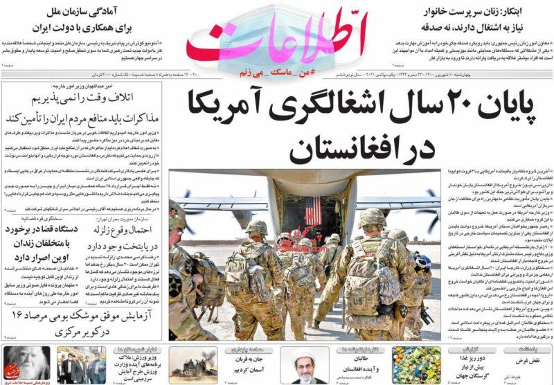 عناوین اخبار روزنامه اطلاعات در روز چهارشنبه ۱۰ شهريور
