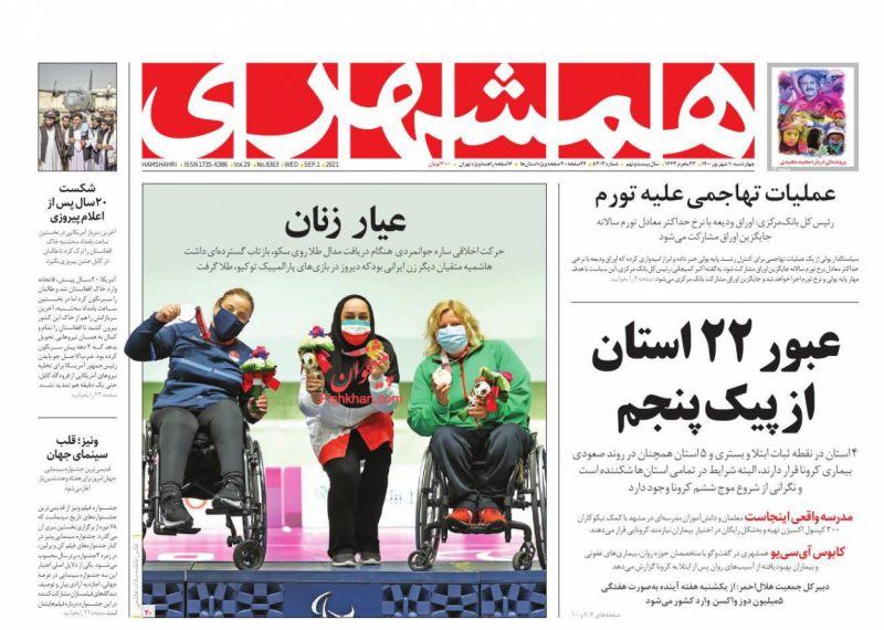 عناوین اخبار روزنامه همشهری در روز چهارشنبه ۱۰ شهريور