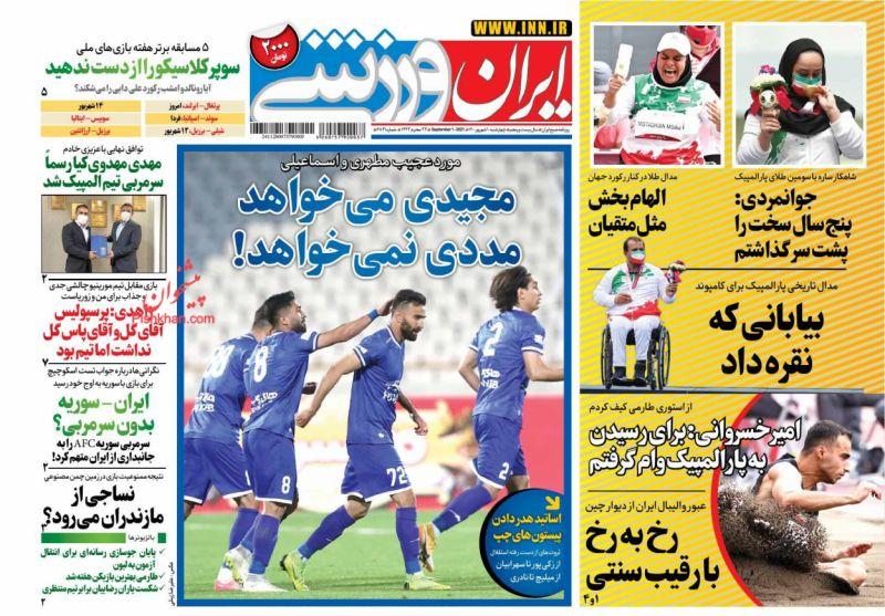 عناوین اخبار روزنامه ایران ورزشی در روز چهارشنبه ۱۰ شهريور