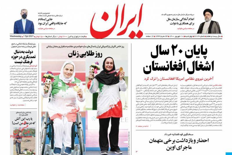 عناوین اخبار روزنامه ایران در روز چهارشنبه ۱۰ شهريور