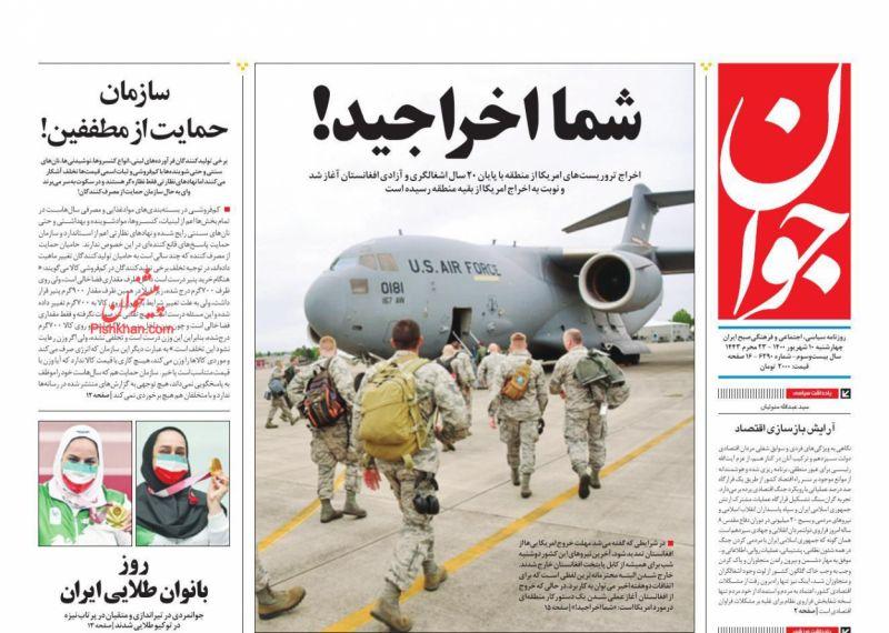 عناوین اخبار روزنامه جوان در روز چهارشنبه ۱۰ شهريور