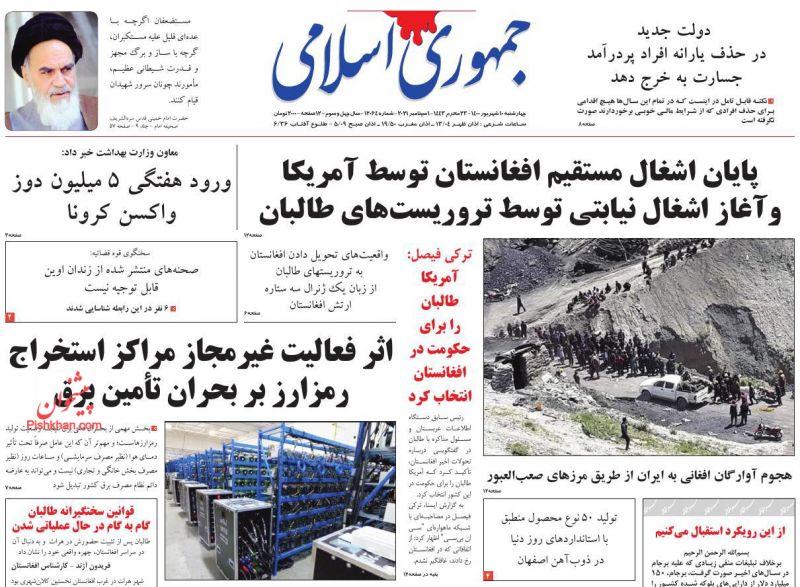 عناوین اخبار روزنامه جمهوری اسلامی در روز چهارشنبه ۱۰ شهريور