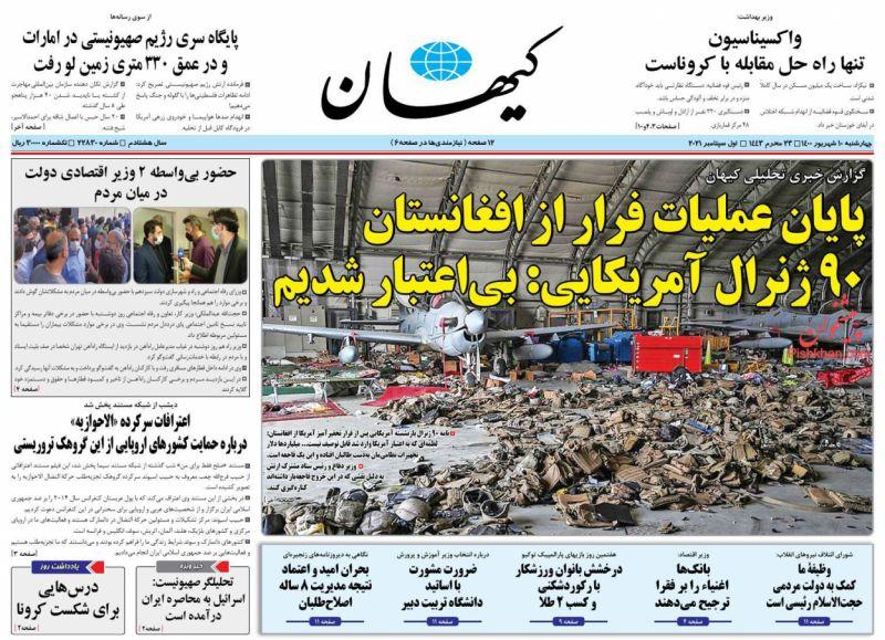 عناوین اخبار روزنامه کيهان در روز چهارشنبه ۱۰ شهريور