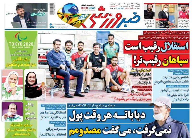 عناوین اخبار روزنامه خبر ورزشی در روز چهارشنبه ۱۰ شهريور