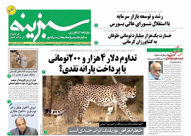 عناوین اخبار روزنامه سبزینه در روز چهارشنبه ۱۰ شهريور