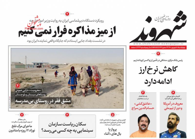 عناوین اخبار روزنامه شهروند در روز چهارشنبه ۱۰ شهريور