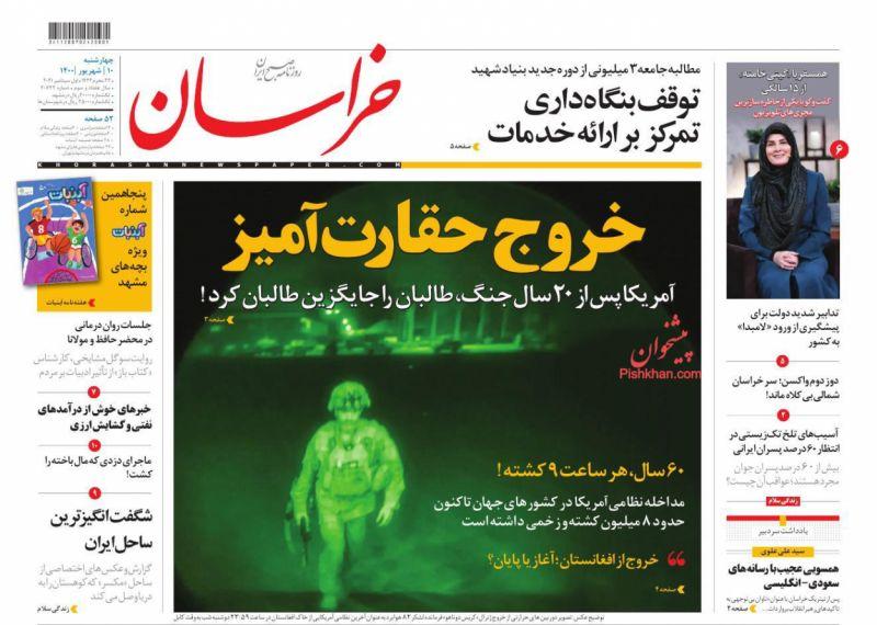 عناوین اخبار روزنامه خراسان در روز چهارشنبه ۱۰ شهريور
