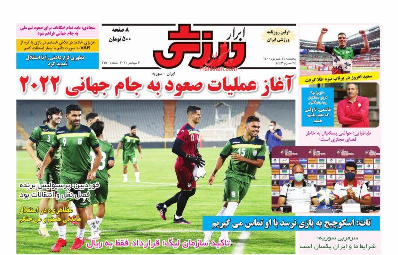 عناوین اخبار روزنامه ابرار ورزشى در روز پنجشنبه ۱۱ شهريور
