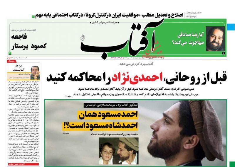 عناوین اخبار روزنامه آفتاب یزد در روز پنجشنبه ۱۱ شهريور