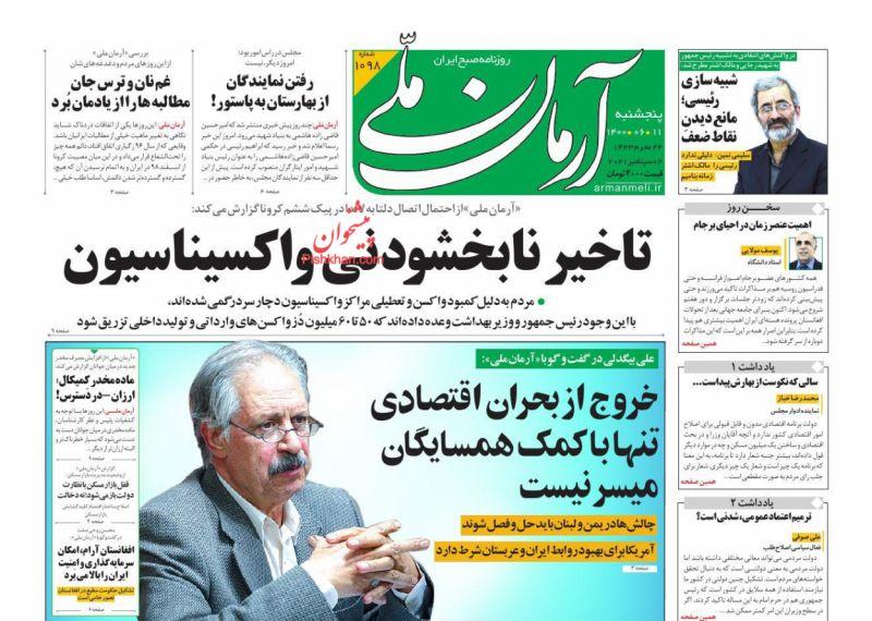 عناوین اخبار روزنامه آرمان ملی در روز پنجشنبه ۱۱ شهريور