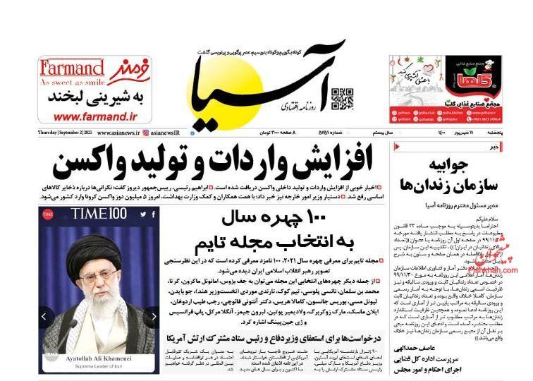 عناوین اخبار روزنامه آسیا در روز پنجشنبه ۱۱ شهريور