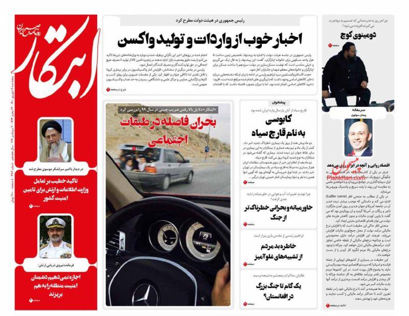 عناوین اخبار روزنامه ابتکار در روز پنجشنبه ۱۱ شهريور