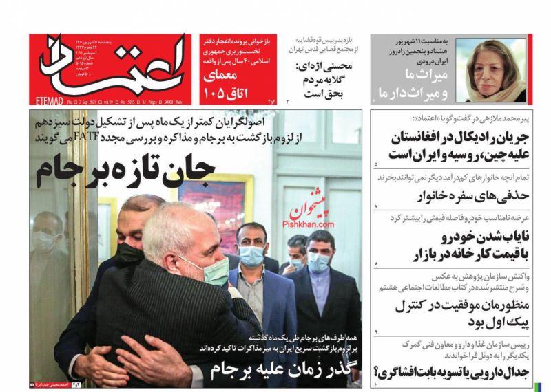 عناوین اخبار روزنامه اعتماد در روز پنجشنبه ۱۱ شهريور