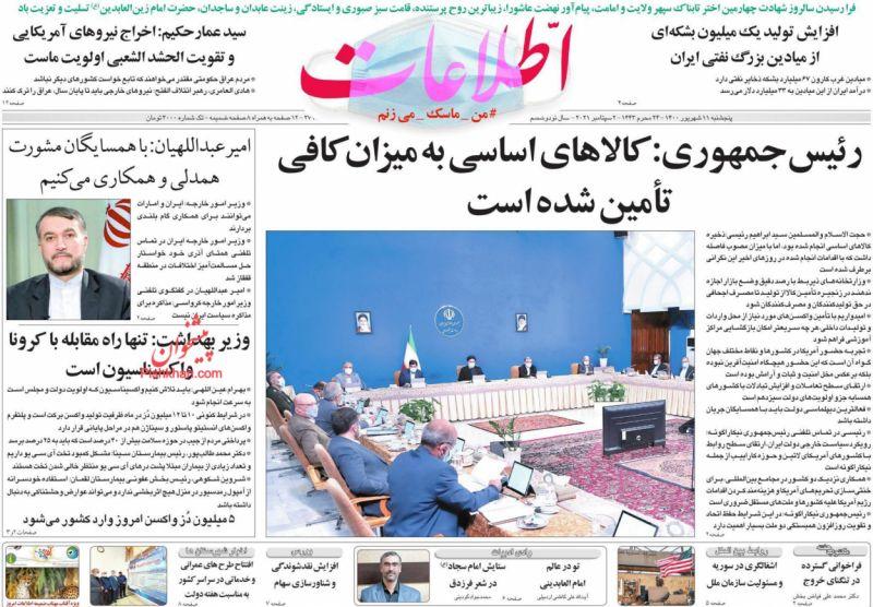عناوین اخبار روزنامه اطلاعات در روز پنجشنبه ۱۱ شهريور