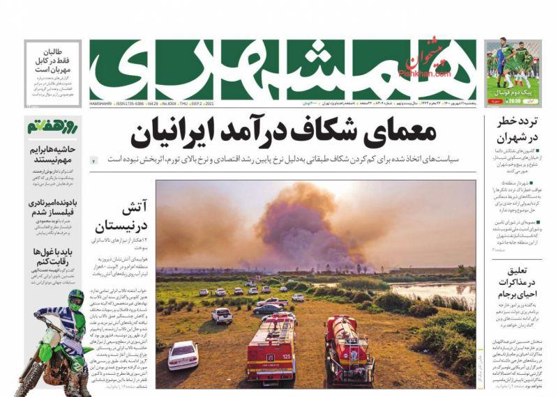 عناوین اخبار روزنامه همشهری در روز پنجشنبه ۱۱ شهريور