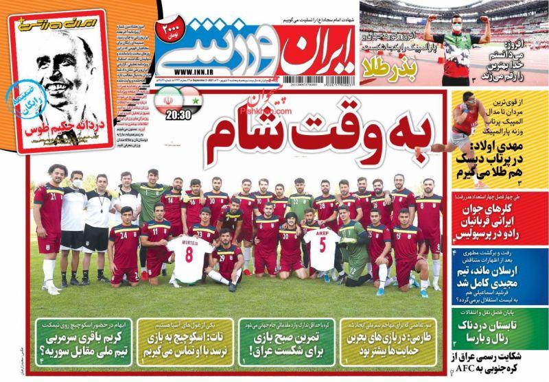 عناوین اخبار روزنامه ایران ورزشی در روز پنجشنبه ۱۱ شهريور