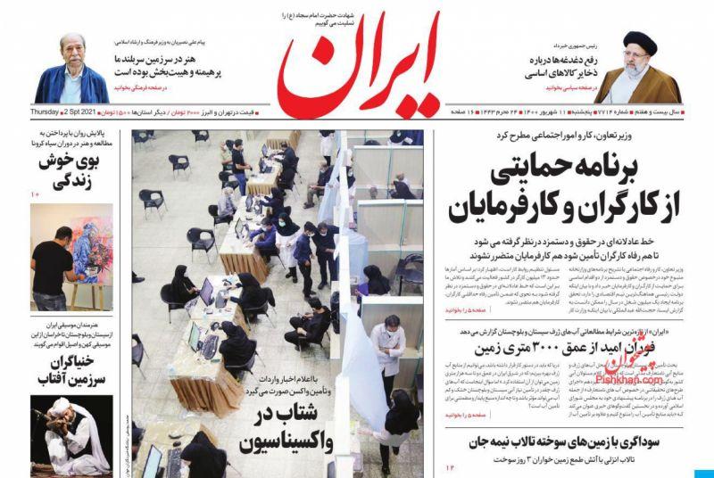 عناوین اخبار روزنامه ایران در روز پنجشنبه ۱۱ شهريور