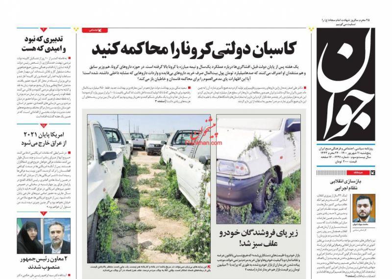 عناوین اخبار روزنامه جوان در روز پنجشنبه ۱۱ شهريور