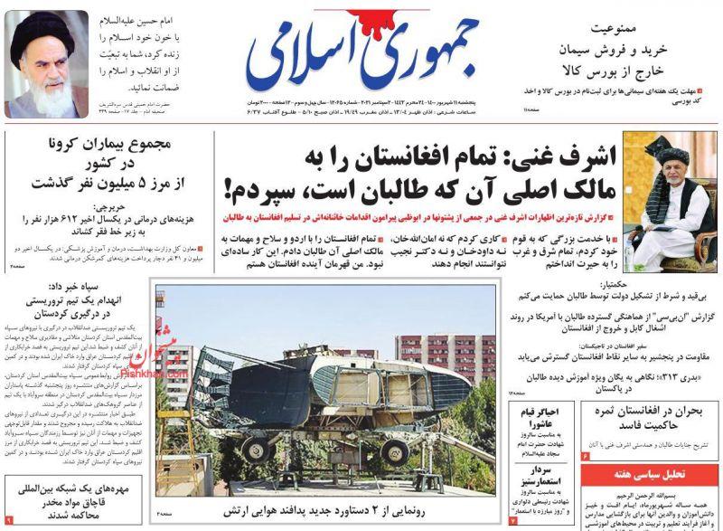 عناوین اخبار روزنامه جمهوری اسلامی در روز پنجشنبه ۱۱ شهريور