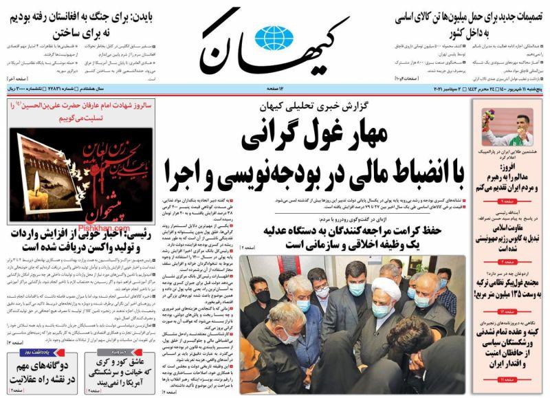 عناوین اخبار روزنامه کيهان در روز پنجشنبه ۱۱ شهريور