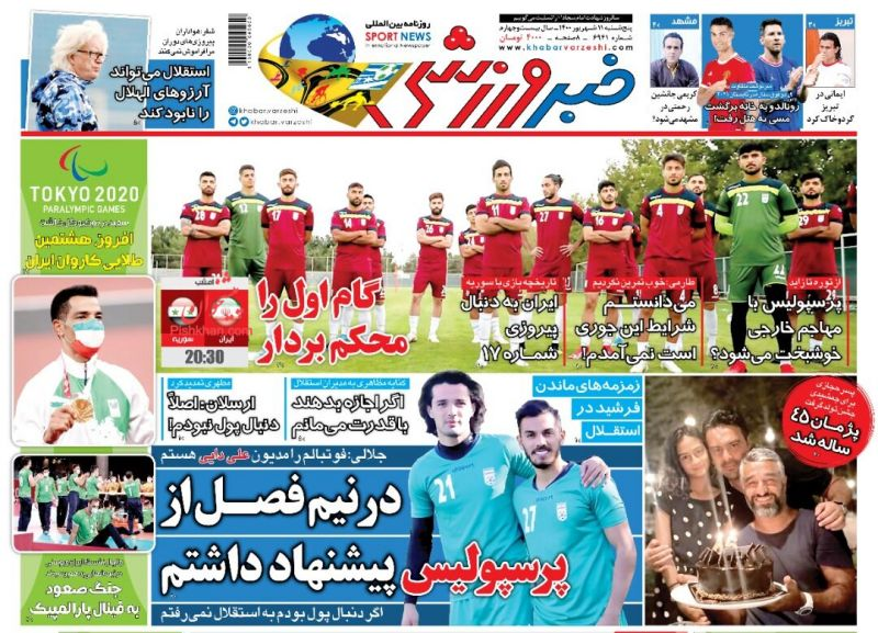عناوین اخبار روزنامه خبر ورزشی در روز پنجشنبه ۱۱ شهريور