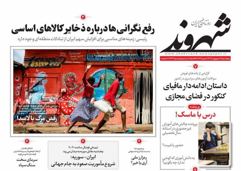 عناوین اخبار روزنامه شهروند در روز پنجشنبه ۱۱ شهريور
