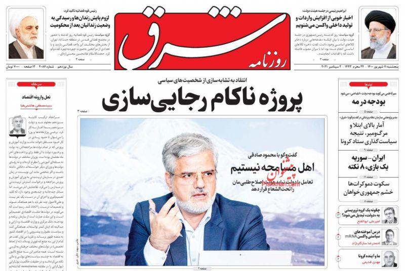 عناوین اخبار روزنامه شرق در روز پنجشنبه ۱۱ شهريور