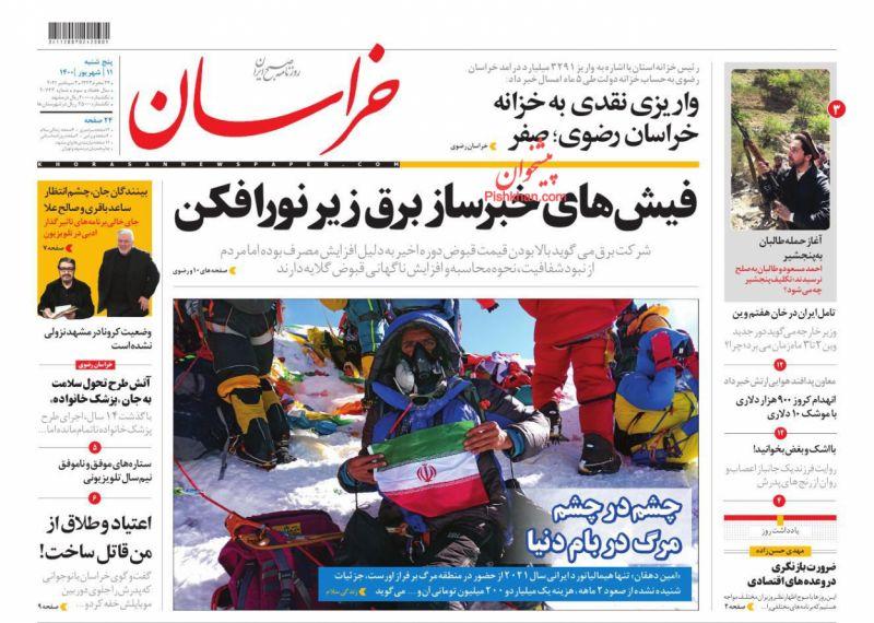 عناوین اخبار روزنامه خراسان در روز پنجشنبه ۱۱ شهريور