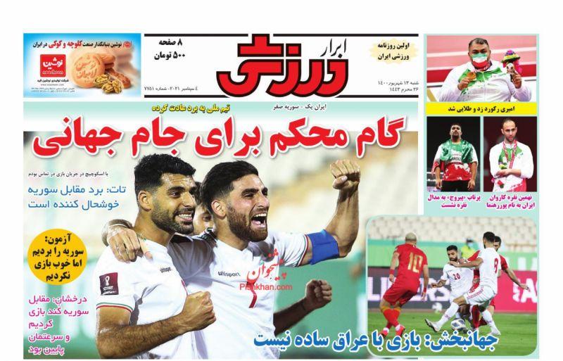 عناوین اخبار روزنامه ابرار ورزشى در روز شنبه ۱۳ شهريور