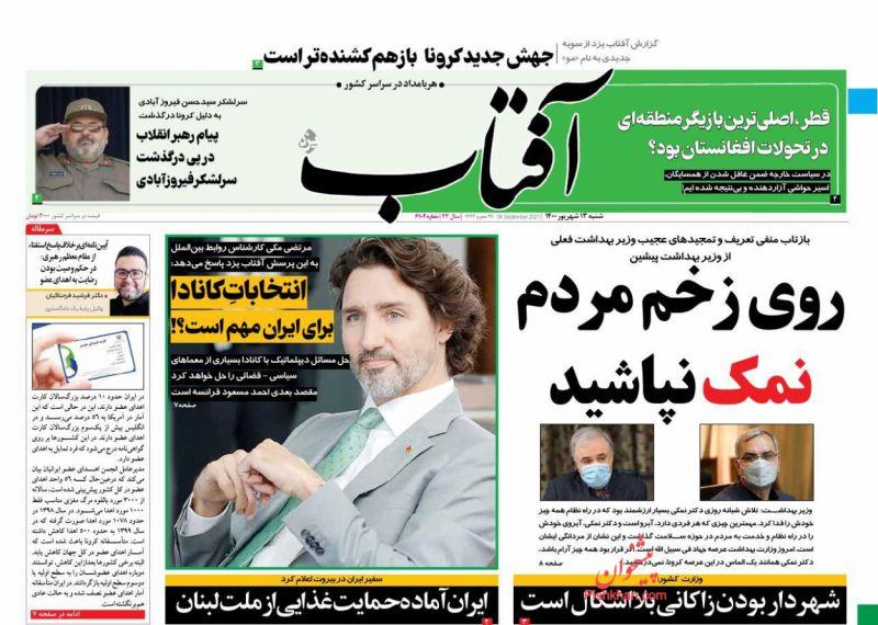 عناوین اخبار روزنامه آفتاب یزد در روز شنبه ۱۳ شهريور
