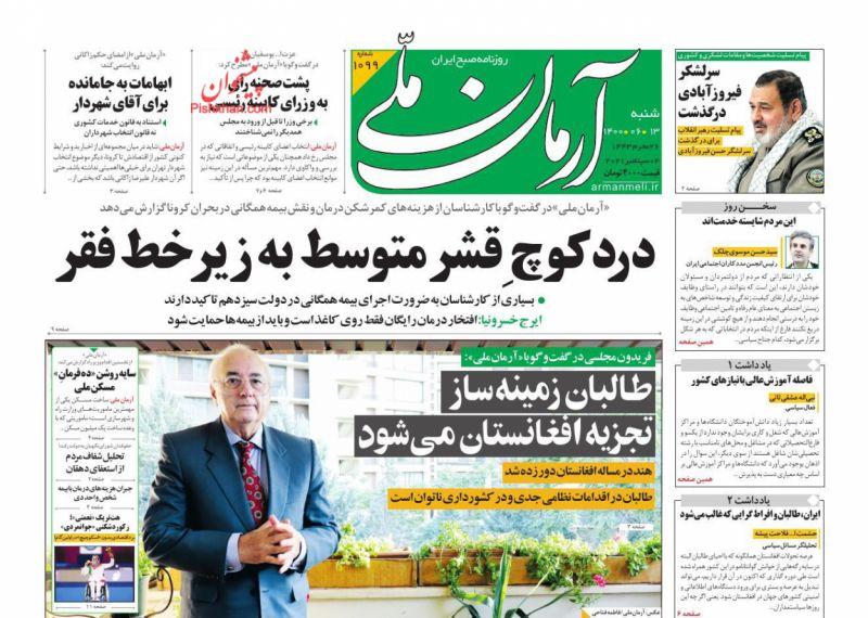 عناوین اخبار روزنامه آرمان ملی در روز شنبه ۱۳ شهريور