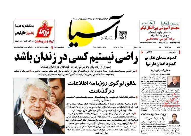 عناوین اخبار روزنامه آسیا در روز شنبه ۱۳ شهريور