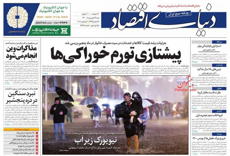 عناوین اخبار روزنامه دنیای اقتصاد در روز شنبه ۱۳ شهريور
