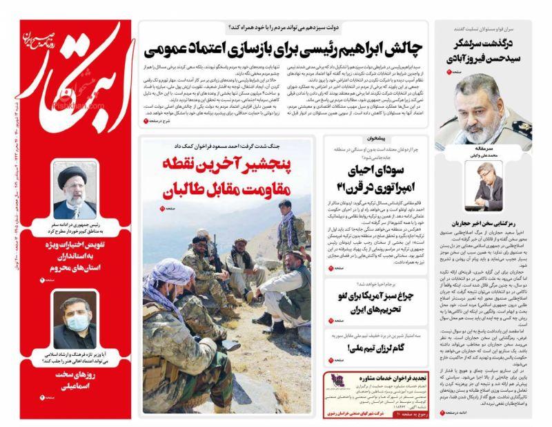 عناوین اخبار روزنامه ابتکار در روز شنبه ۱۳ شهريور