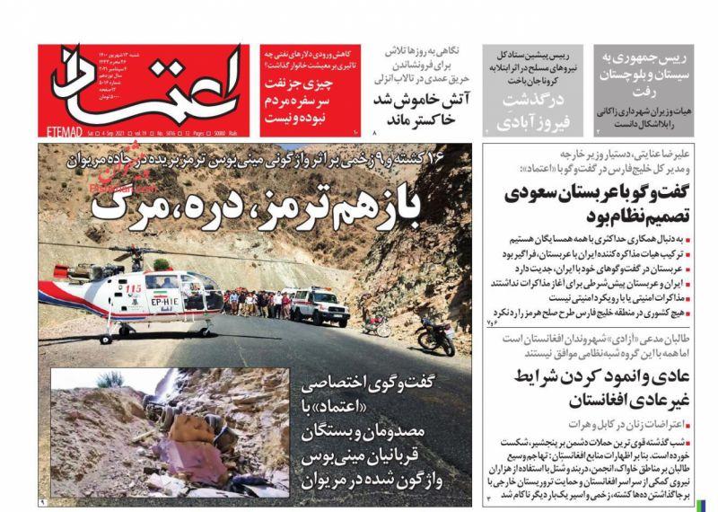 عناوین اخبار روزنامه اعتماد در روز شنبه ۱۳ شهريور