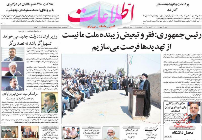 عناوین اخبار روزنامه اطلاعات در روز شنبه ۱۳ شهريور