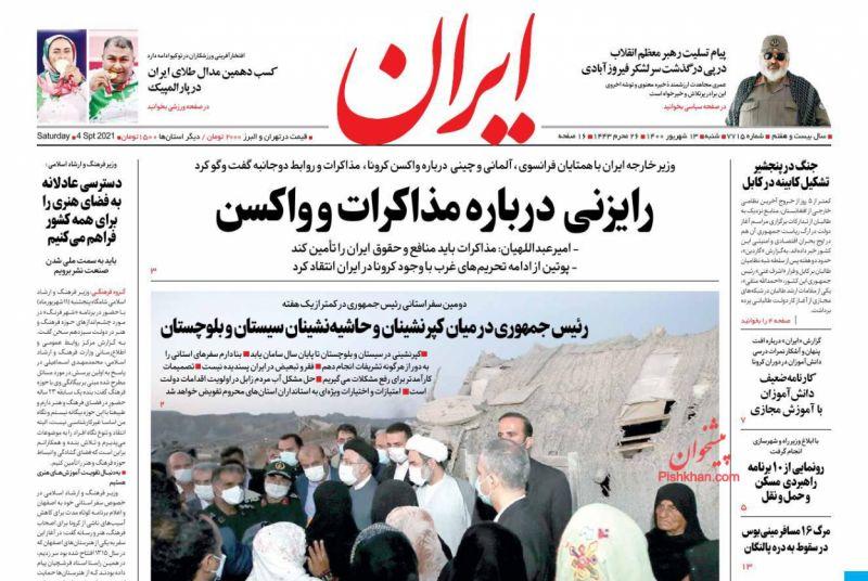 عناوین اخبار روزنامه ایران در روز شنبه ۱۳ شهريور