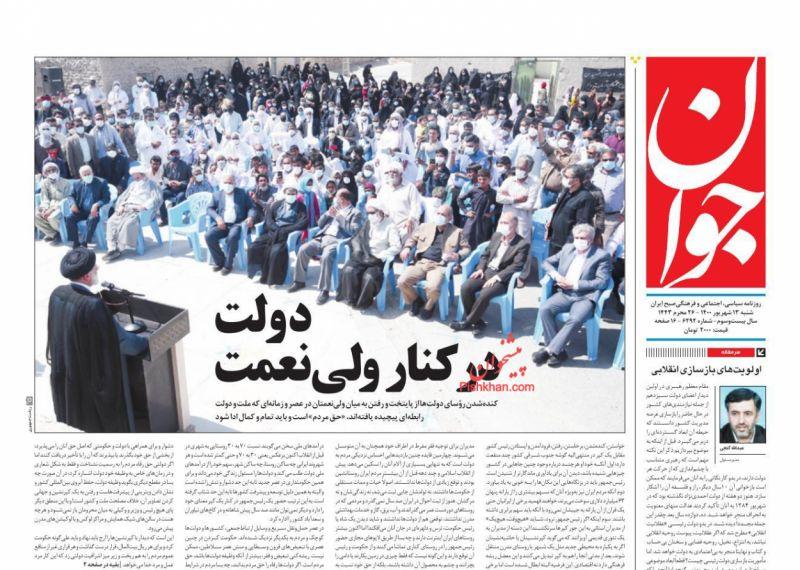 عناوین اخبار روزنامه جوان در روز شنبه ۱۳ شهريور