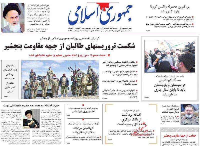 عناوین اخبار روزنامه جمهوری اسلامی در روز شنبه ۱۳ شهريور